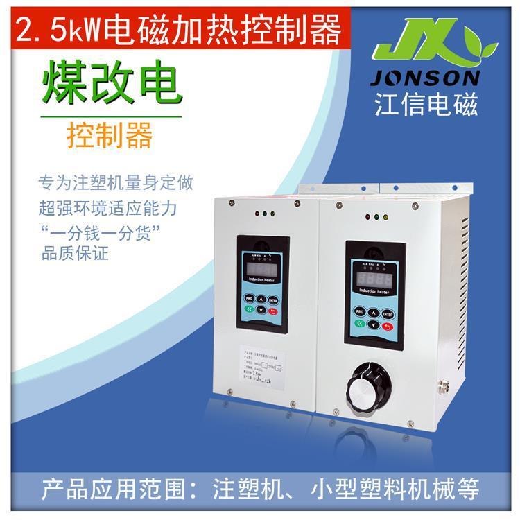 注塑机电磁感应控制器 大兴安岭电磁控制器 江信电子