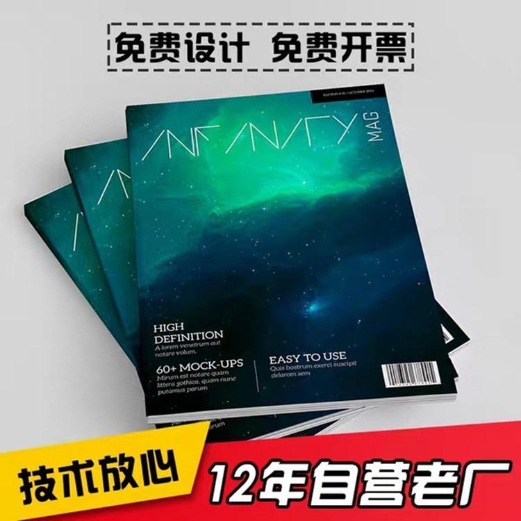 北京机械画册印刷