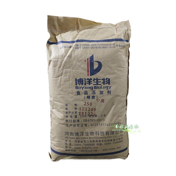 誉信诚 食品级 明胶 皮冻软糖 250冻力食用明胶 博洋明胶生产厂家