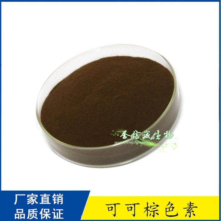 誉信诚 食品级 可可棕色素着色剂可可棕色素厂家价格量大从优