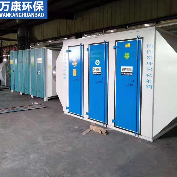 万康工业废气处理环保设备漆雾油漆异味吸附处理箱活性炭环保箱吸附箱