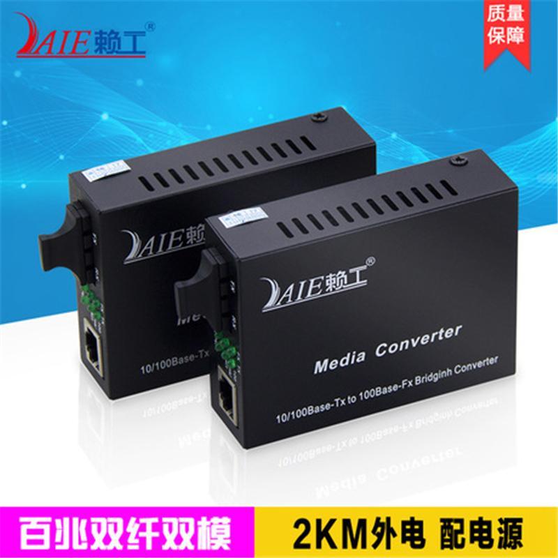LAIE赖工百兆多模双纤光纤收发器光电转换器一对带电源2km外电