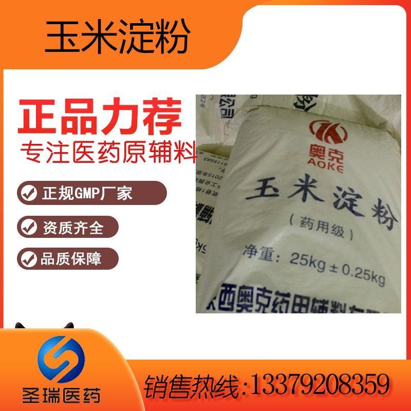 药用级别玉米淀粉 添加剂资质全玉米淀粉 辅料级25千克/订