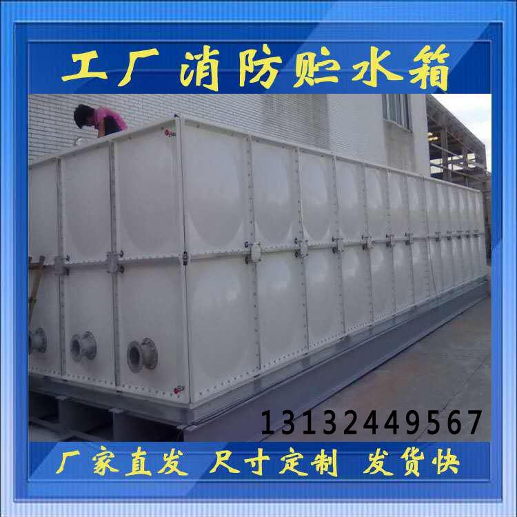 长治玻璃钢水箱的价格卧式水箱企业消防水箱-石拓节能