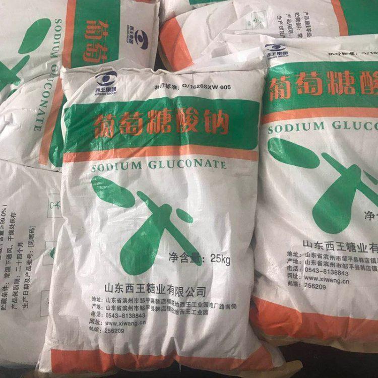 葡萄糖酸钠电镀葡萄糖酸钠食品级葡萄糖酸钠全国发货