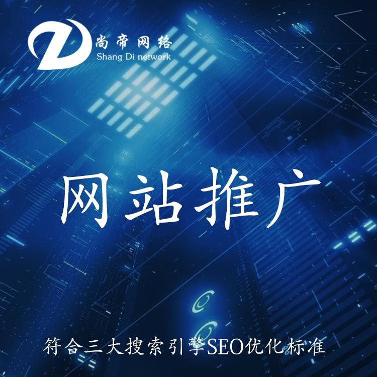 营销型网站推广培训 如何做网站推广 尚帝科技 专业网站推广服务团队