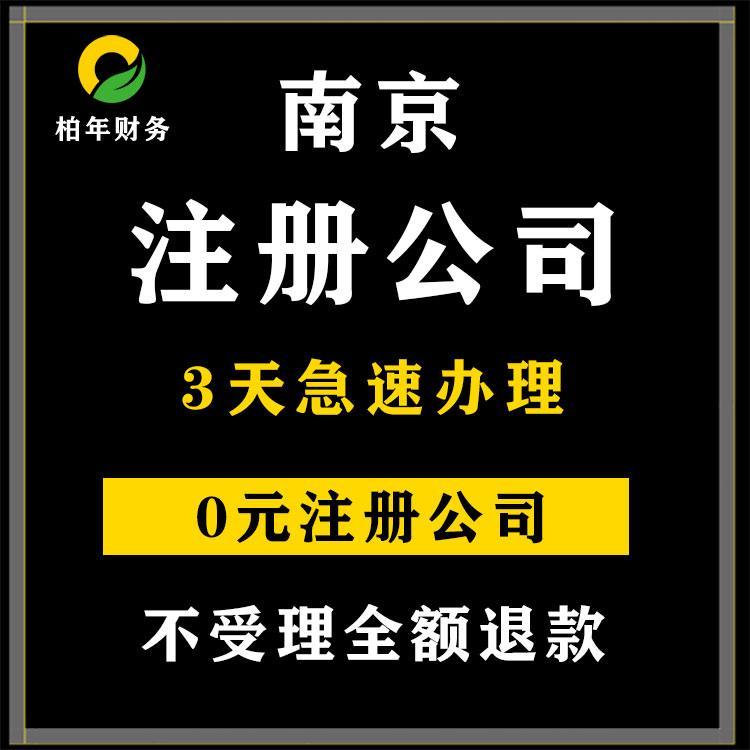 南京代理注册公司 有限公司注册资金 全程代办