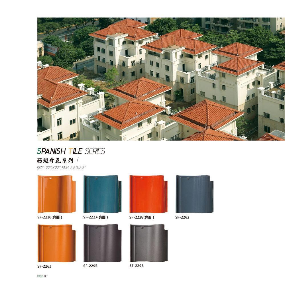 西班牙S瓦220*220mm屋顶陶瓷屋面瓦别墅工程自建房琉璃瓦厂家直销
