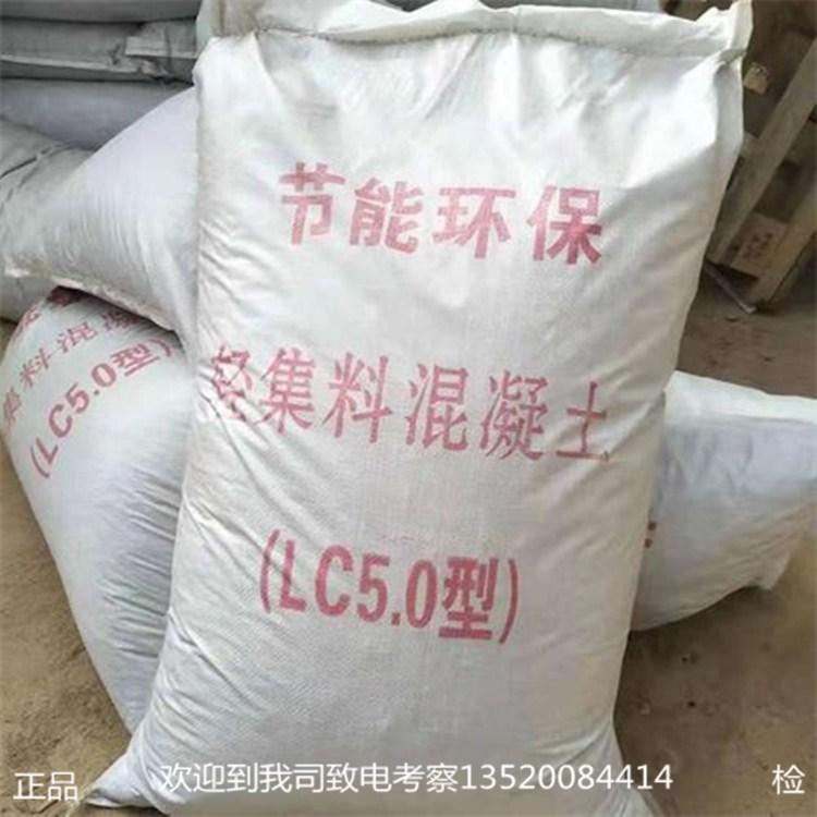 英材A型轻集料混凝土保温轻集料混泥土厂家直销轻集料混泥土