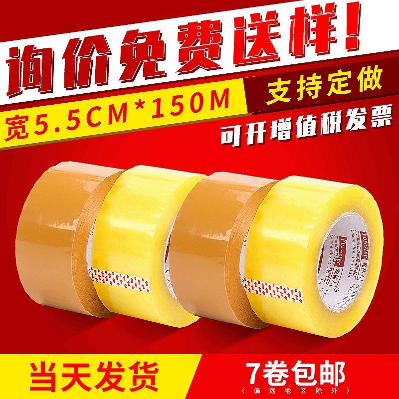 5.5cm*2.5cm快递封口胶带 透明胶纸 时知