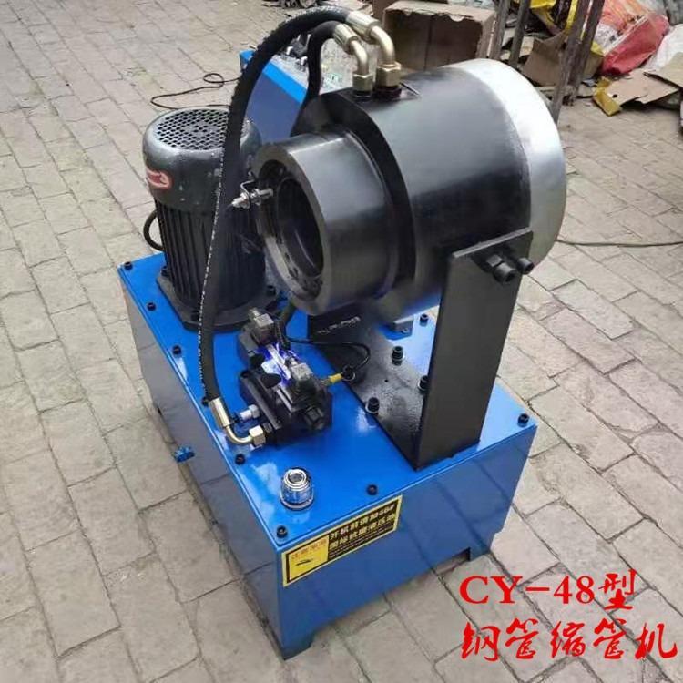 液压缩管机小型缩管机单头缩口机扩口机胀口机专业厂家大量供货