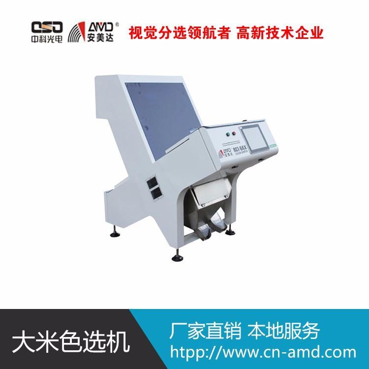 新品 安美达云互联系列RC1-64小型大米色选机