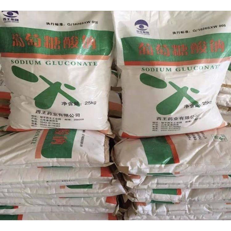西王葡萄糖酸钠电镀葡萄糖酸钠建筑用葡萄糖酸钠厂家供应