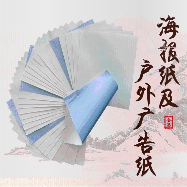 金昌-海报纸及户外广告纸- 广告纸 户外广告纸 支持定制