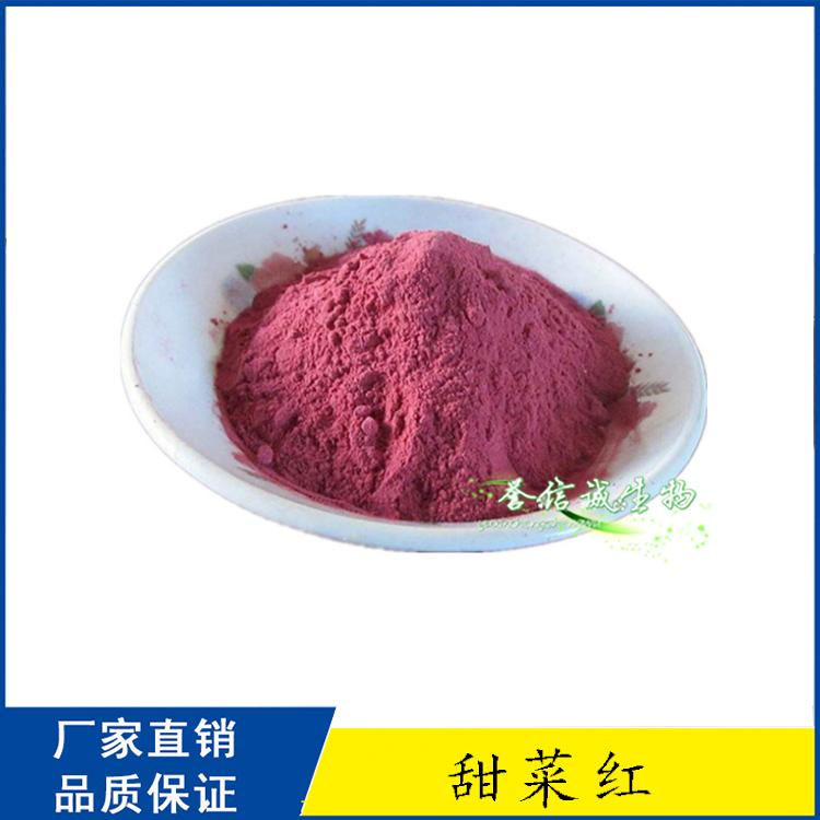 誉信诚 食品级甜菜红色素 着色剂 甜菜红色素厂家价格