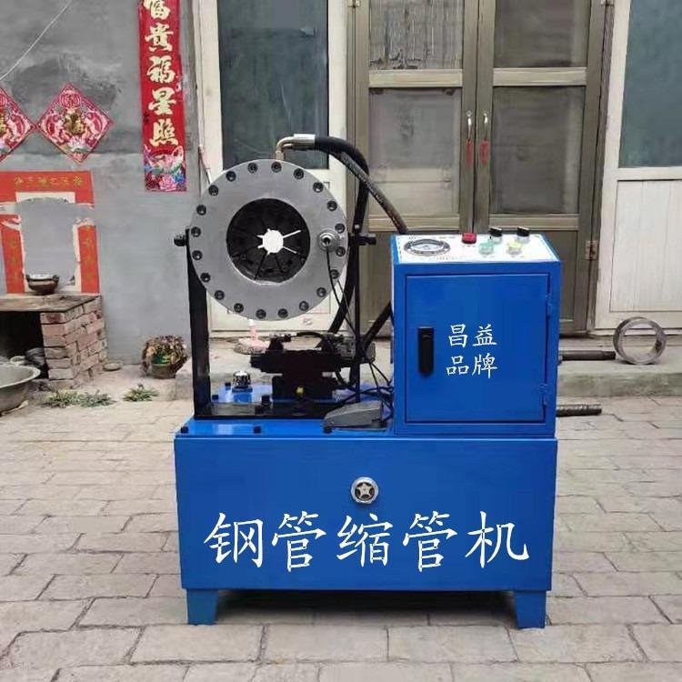 厂家专销全自动缩管机 液压油管缩管机 钢管缩口机 压管机