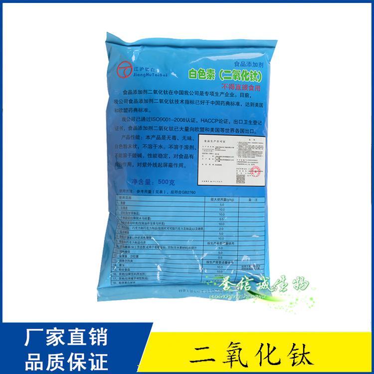 誉信诚 食品级 二氧化钛 着色剂 二氧化钛厂家价格量大从优