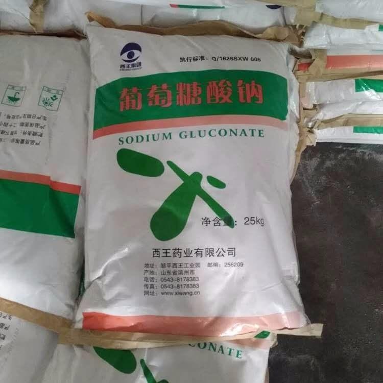 西王葡萄糖酸钠工业葡萄糖酸钠工业级葡萄糖酸钠全国发货