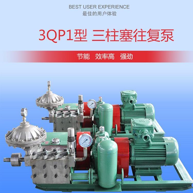 安徽新宏高压泵3QP1三柱塞往复泵节能高效