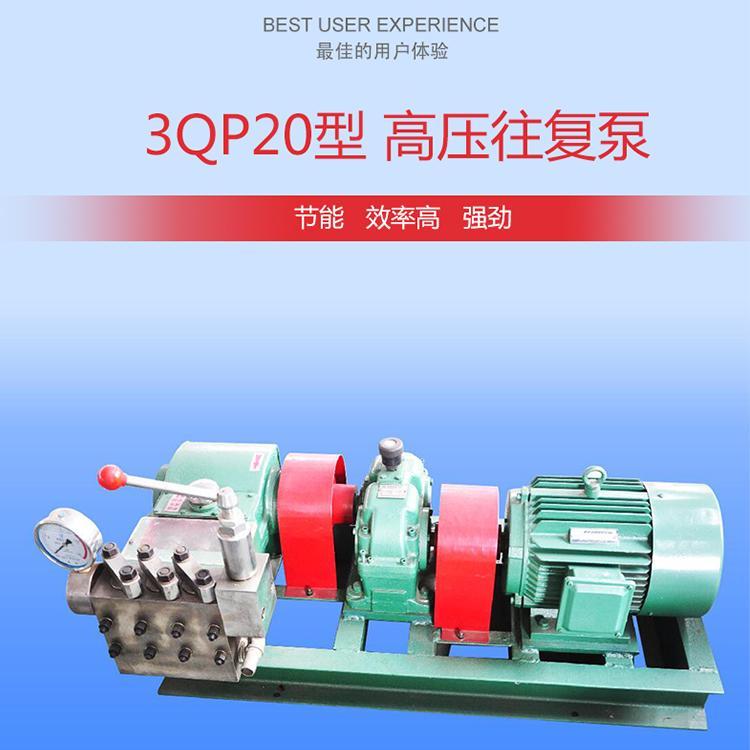 安徽新宏高压泵3QP20三柱塞往复泵品质优良