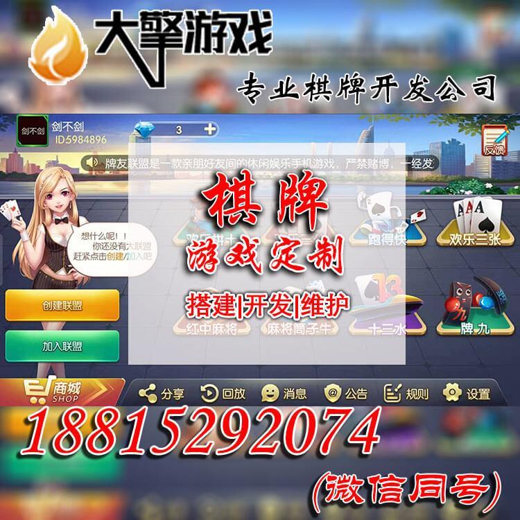 棋牌软件定制-手机游戏开发-棋牌游戏定制开发