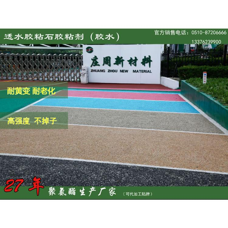 地坪彩色透水混凝土罩面剂耐老化耐黄变双丙聚氨酯保护剂