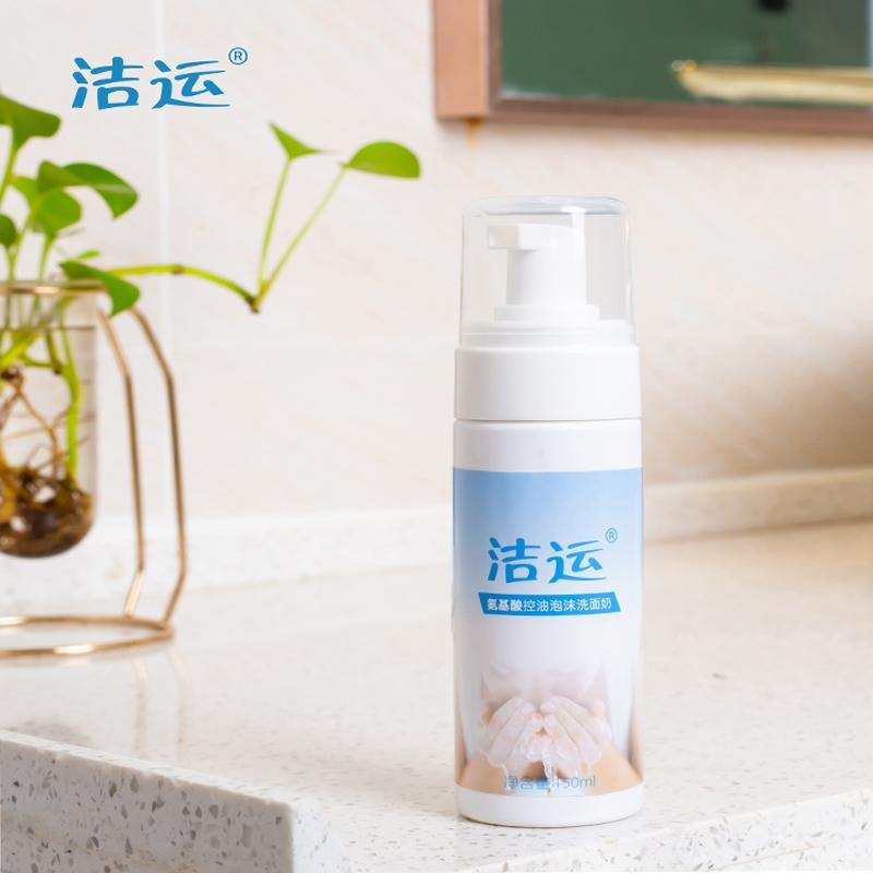 洁运 氨基酸洗面奶 泡沫洁面洗面奶