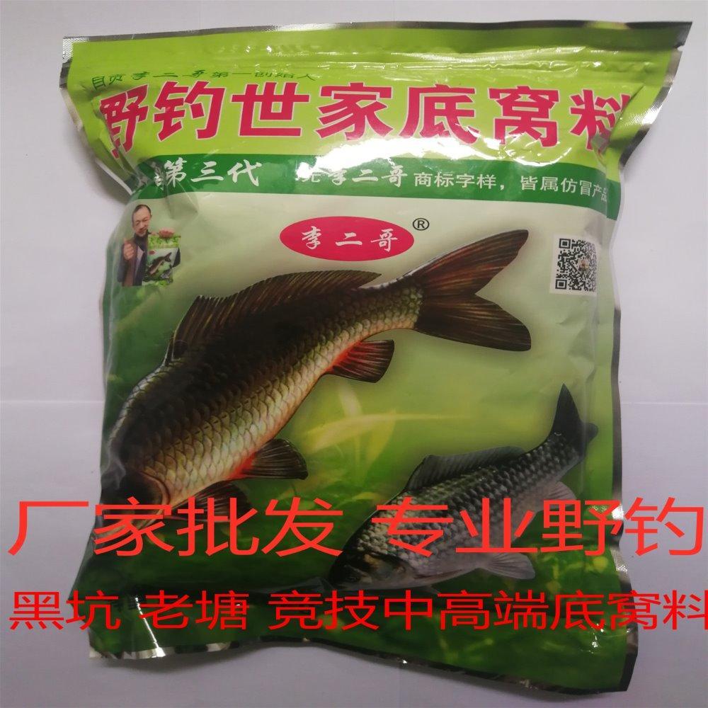牡丹江鱼饵厂家直销各大渔具店欢迎来电咨询牡丹江底窝料打窝料
