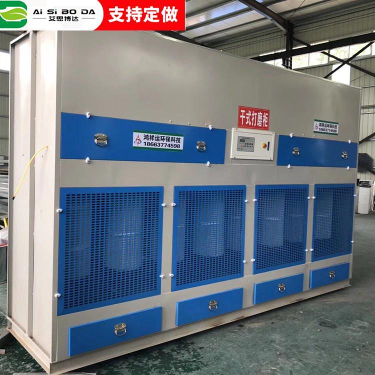 干式打磨柜 脉冲打磨柜 工业家具粉尘回收处理箱