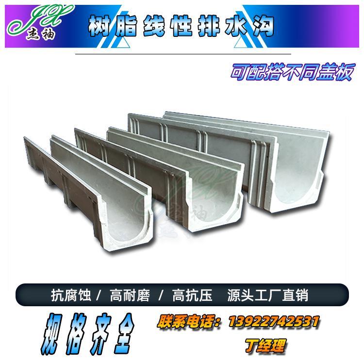 广州现货U型树脂排水沟 南沙成品线性排水沟 杰袖土工材料