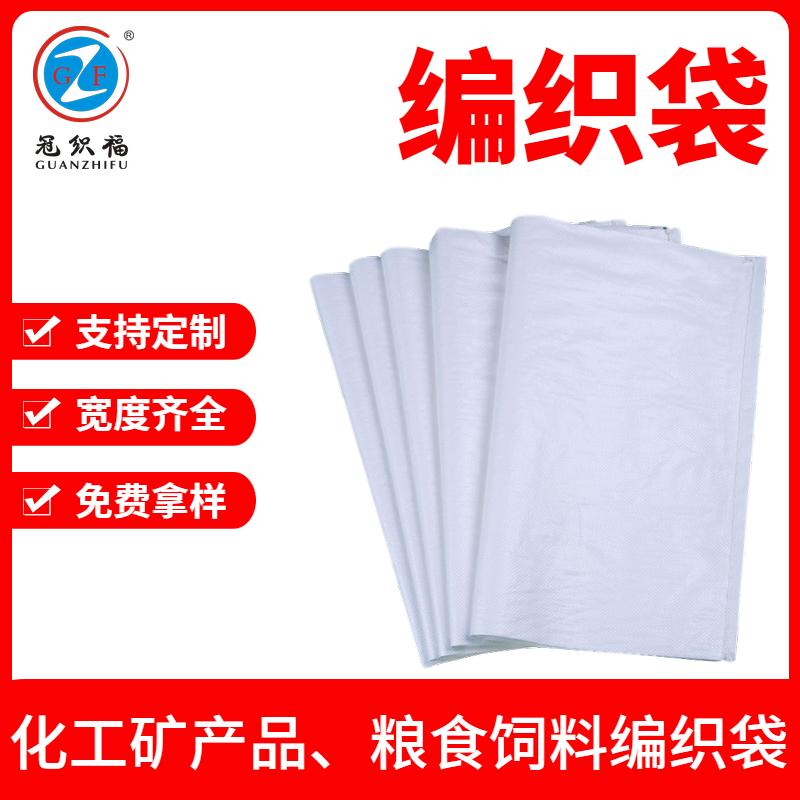 冠织福 编织袋 厂家批发80*120白色塑料编织袋 服装纺织品蛇皮袋防汛编制袋