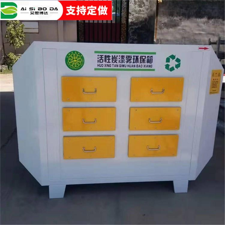 厂家支持定制漆雾油漆异味处理箱活性炭环保箱