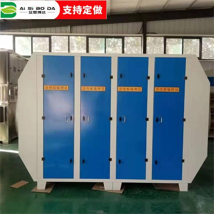 活性炭环保箱艾思博达直销业废气臭气异味处理净化设备