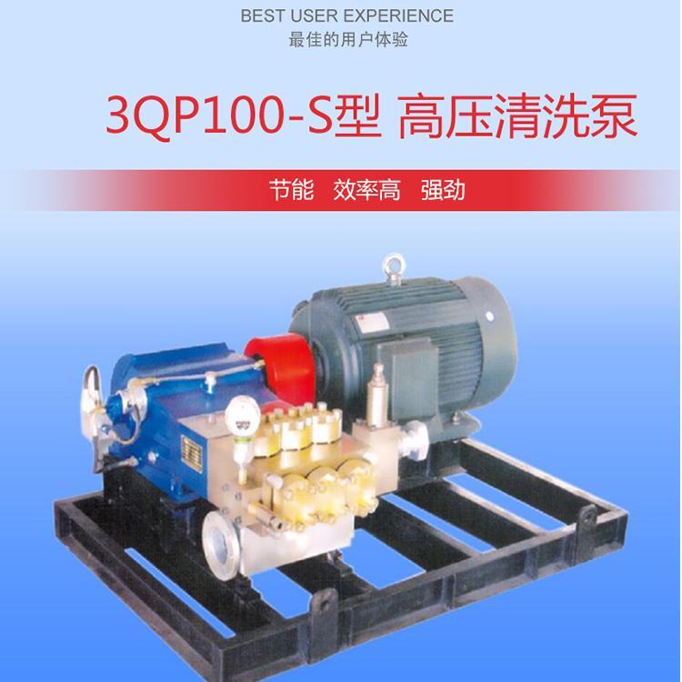 安徽新宏高压泵3QP100-S型高压泵厂家直销价格优惠