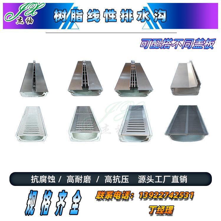 广东U型树脂排水沟成品 南沙U型SMC排水沟现货 杰袖土工材料