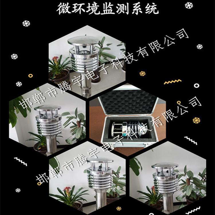 扬尘传感器 超声波一体式 PM2.5PM10传感器