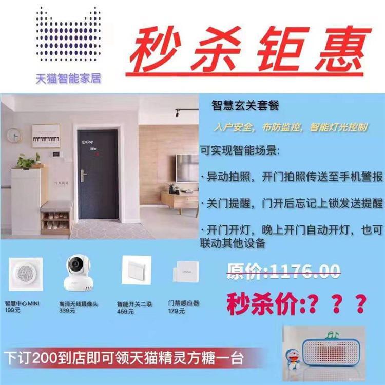 贵阳智能家居系统智能家居产品智能安控货源批发厂家直销价格