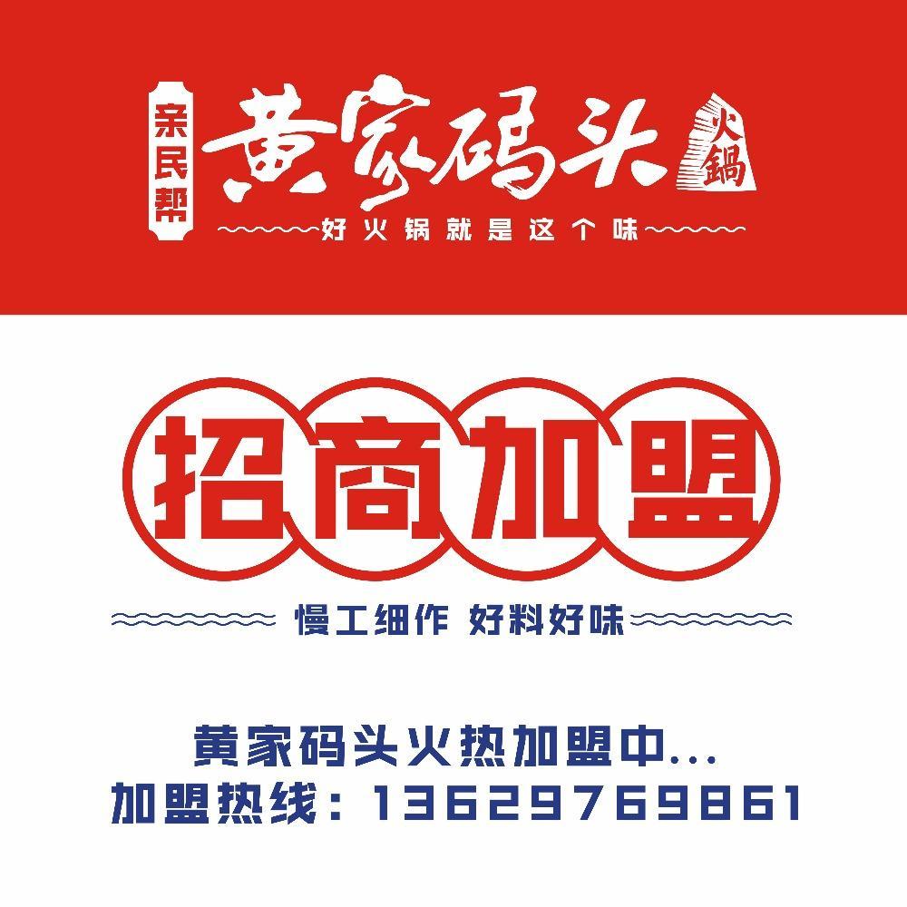 黄家码头餐饮管理 火锅连锁加盟 重庆火锅加盟优选