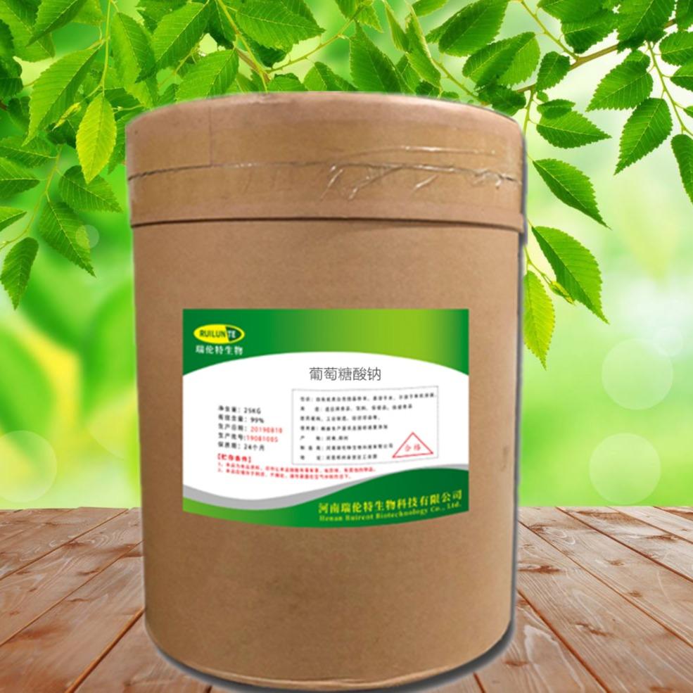 优质供应葡萄糖酸钠生产厂家葡萄糖酸钠价格