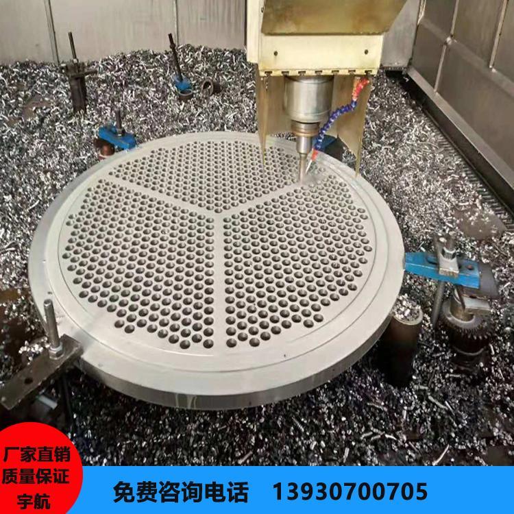 宇航 高压不锈钢管板加工定做 异性管板 专业厂家 来图定制
