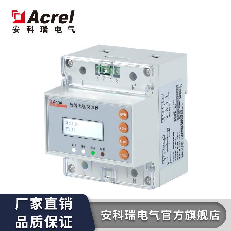 安科瑞 AAFD故障电弧探测器 AAFD-40 声光报警