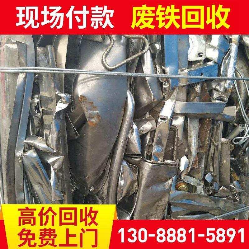 工业废铁回收 高价收购工业废铁 现场付款
