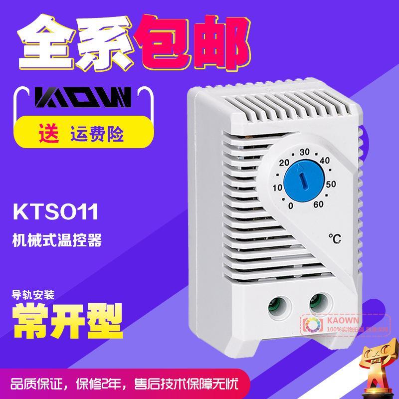KARWOLL卡文 蓝钮常开温控器恒温控制器 散热风扇控制开关KTS011 温度控制器