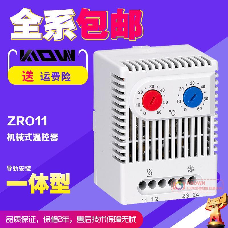 KARWOLL卡文 常开常闭一体式机械温控器 ZR011温度控制器 JWT6012可调温控开关