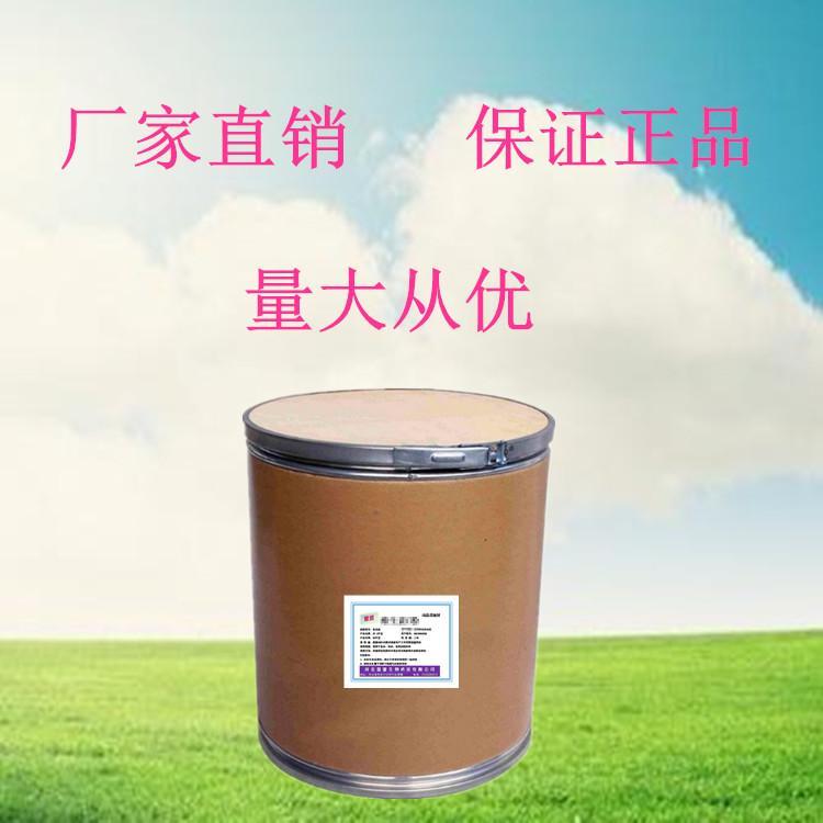 肉桂酸钾厂家肉桂酸钾供应