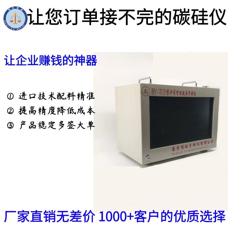 南京碳硅仪厂家直销 1000+客户真实体验 服务更周到 博越仪器