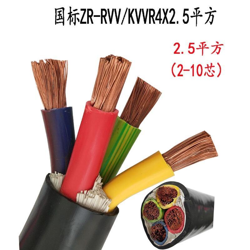 国标无氧铜阻燃电缆 RVV4X2.5 室外空调控制信号线