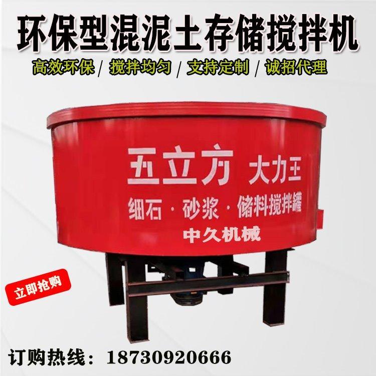 建筑施工二次机构中转搅拌罐混泥土搅拌机