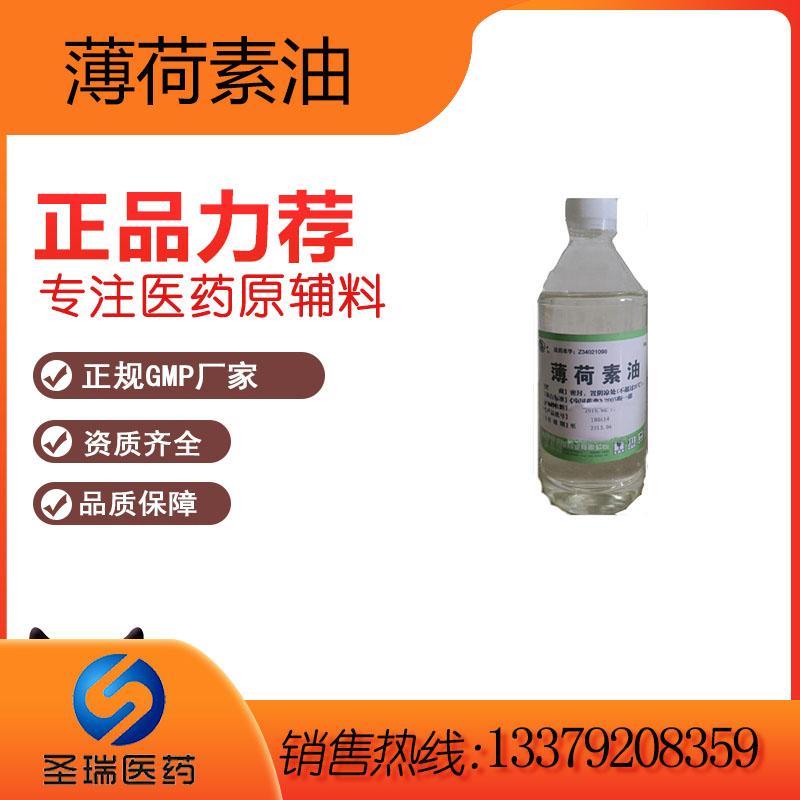 药用级薄荷素油 GMP厂家生产药用级薄荷素油原料 资质齐全