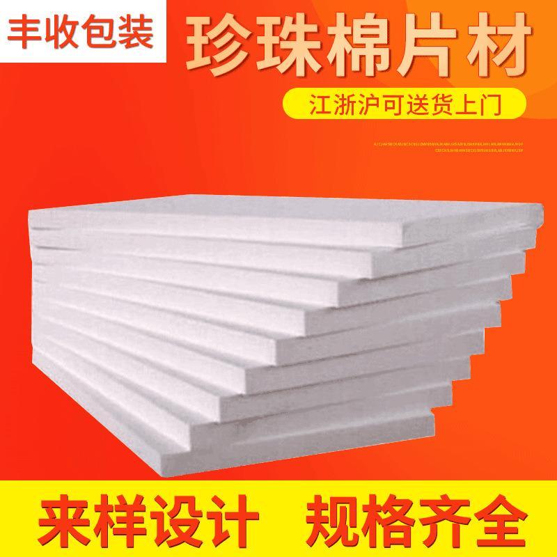 隔热白泡沫板定制 eps高密度泡沫板 定做包装泡沫厂